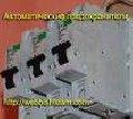 DPS - Protetor contra surto de tensão  (Pára-raio eletrônico)